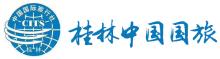 桂林中国国旅